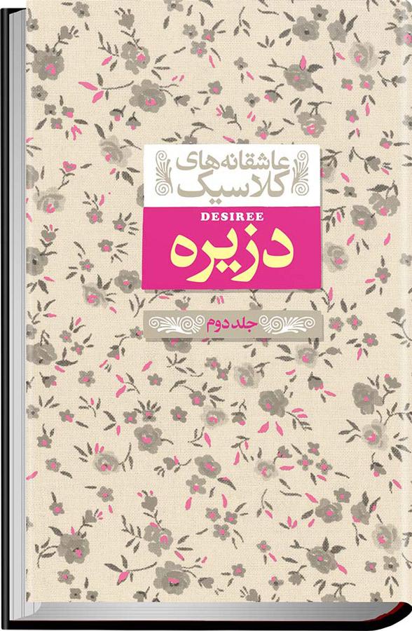 کتاب دزیره جلد دوم