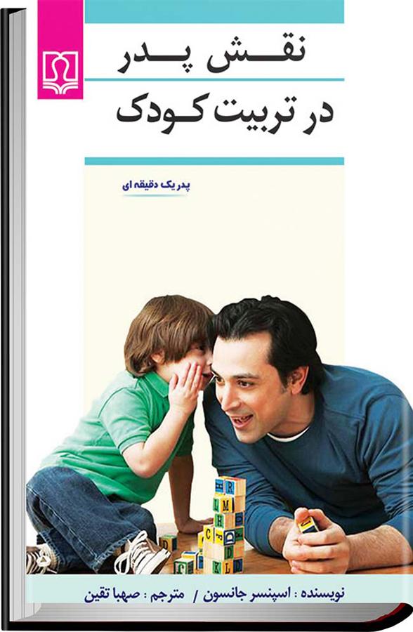 کتاب نقش پدر در تربیت کودک