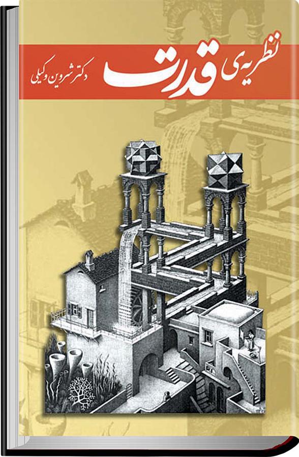 کتاب نظریهی قدرت