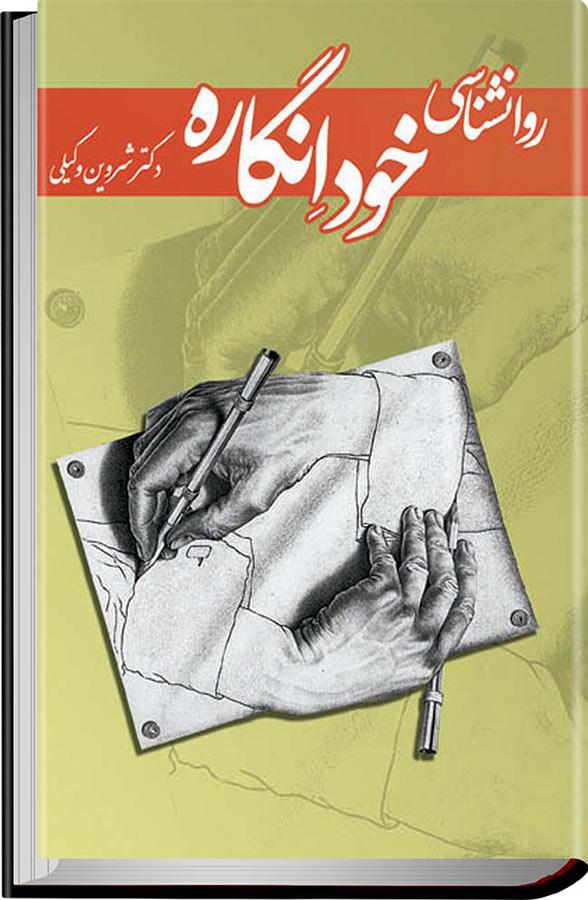 کتاب روانشناسی خودانگاره