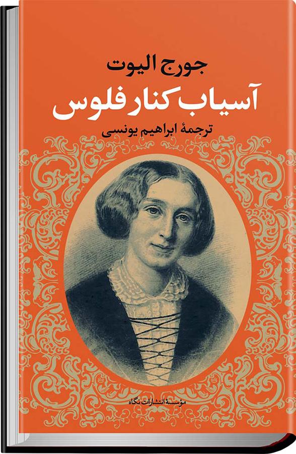 کتاب آسیاب کنار فلوس