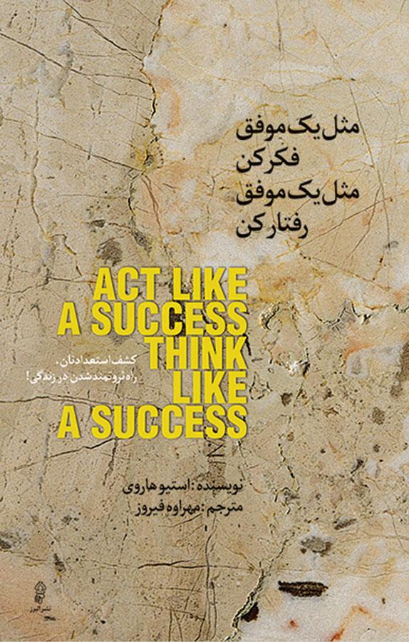 کتاب مثل یک موفق فکر کن، مثل یک موفق رفتار کن