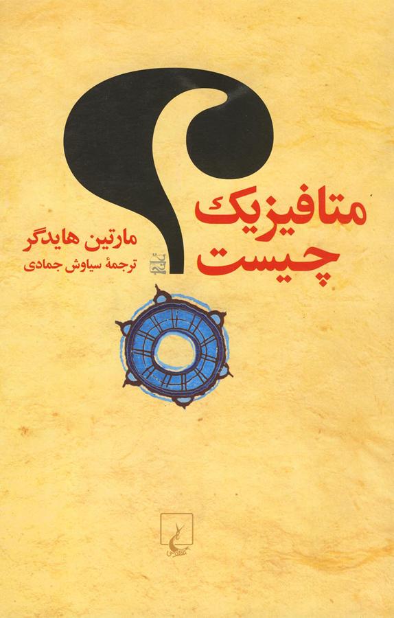 کتاب متافیزیک چیست؟