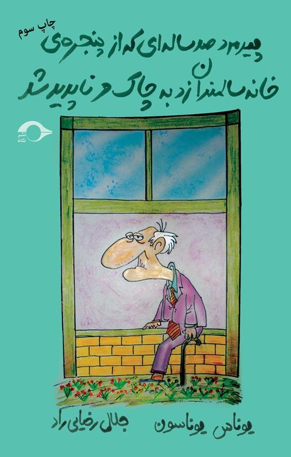 کتاب پیرمرد صدسالهای که از پنجرهی خانهی سالمندان زد به چاک و ناپدید شد