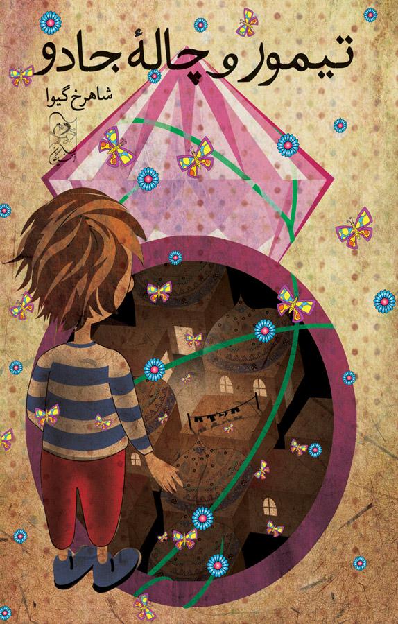 کتاب تیمور و چاله جادو