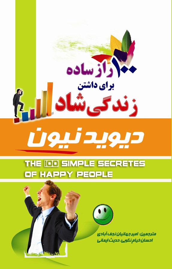 کتاب ۱۰۰  راز ساده برای داشتن زندگی شاد