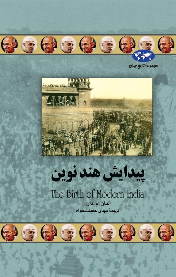 کتاب پیدایش هند نوین