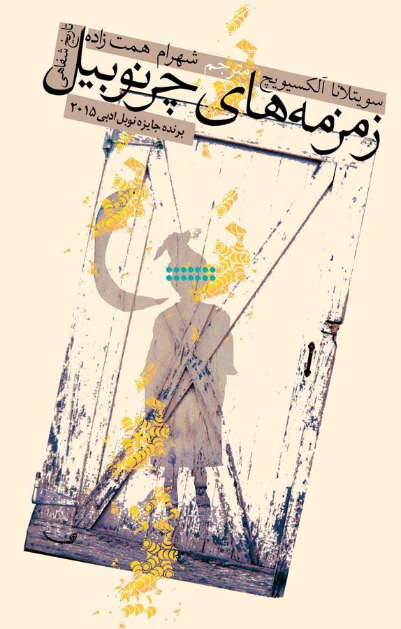 کتاب زمزمههای چرنوبیل