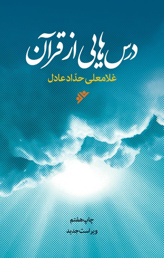 کتاب درسهایی از قرآن