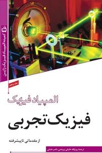 کتاب فیزیک تجربی از مقدماتی تا پیشرفته – المپیاد فیزیک ۵