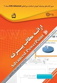 کتاب ارائه مطالب پیشرفته Advanced PowerPoint