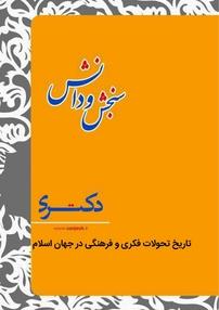 کتاب تاریخ تحولات فکری و فرهنگی در جهان اسلام – تاریخ اسلام