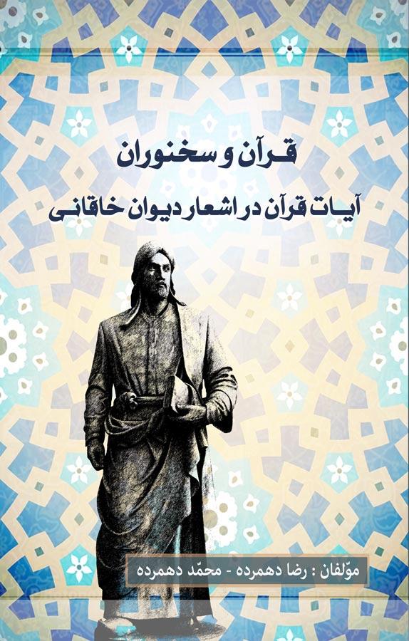 کتاب قرآن و سخنوران آیات قرآن در اشعار دیوان خاقانی