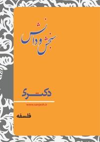 کتاب فلسفه اسلامی - کلام