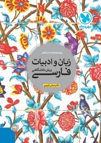 کتاب زبان و ادبیات سال چهارم