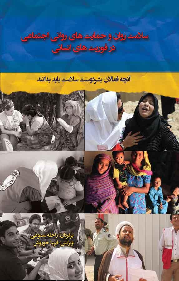 کتاب سلامت روان و حمایتهای روانی اجتماعی در فوریتهای انسانی