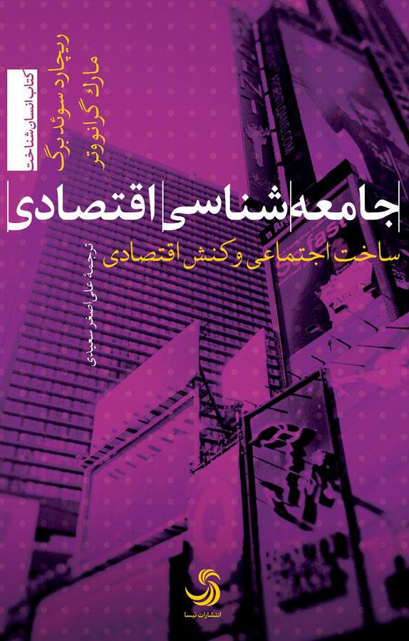 کتاب جامعهشناسی اقتصادی