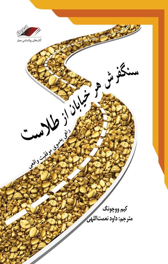 کتاب سنگفرش هر خيابان از طلاست
