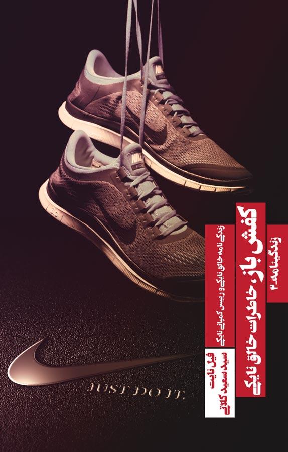کتاب کفشباز