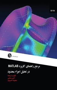 کتاب مرجع راهنمای کاربرد MATLAB در تحلیل اجزاء محدود
