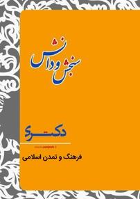 کتاب فرهنگ و تمدن اسلامی – مدرسی معارف اسلامی