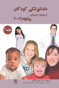 کتاب دندانپزشکی کودکان نوزادی تا نوجوانی