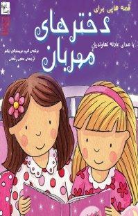 کتاب صوتی قصههایی برای دخترهای مهربان