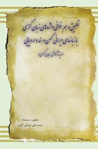 کتاب تطبیق و همخوانی واژههای زبان گزی با زبانهای ایرانی کهن و هند و اروپایی