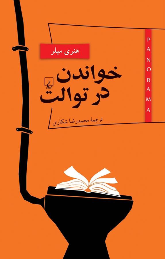 کتاب پانوراما ۵ ... خواندن در توالت