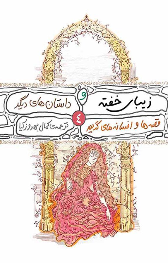 کتاب زیبای خفته و داستانهای دیگر