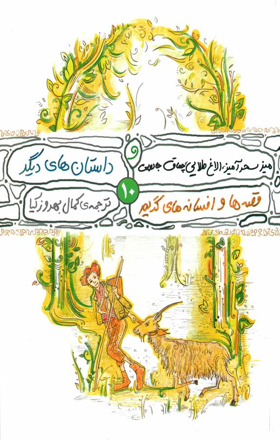 کتاب میز سحر آمیز، الاغ طلایی، چماق جادویی و داستانهای دیگر