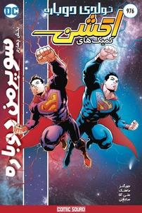 کمیک سوپرمن دوباره - بخش چهارم