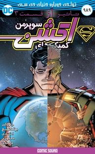 کمیک سوپرمن