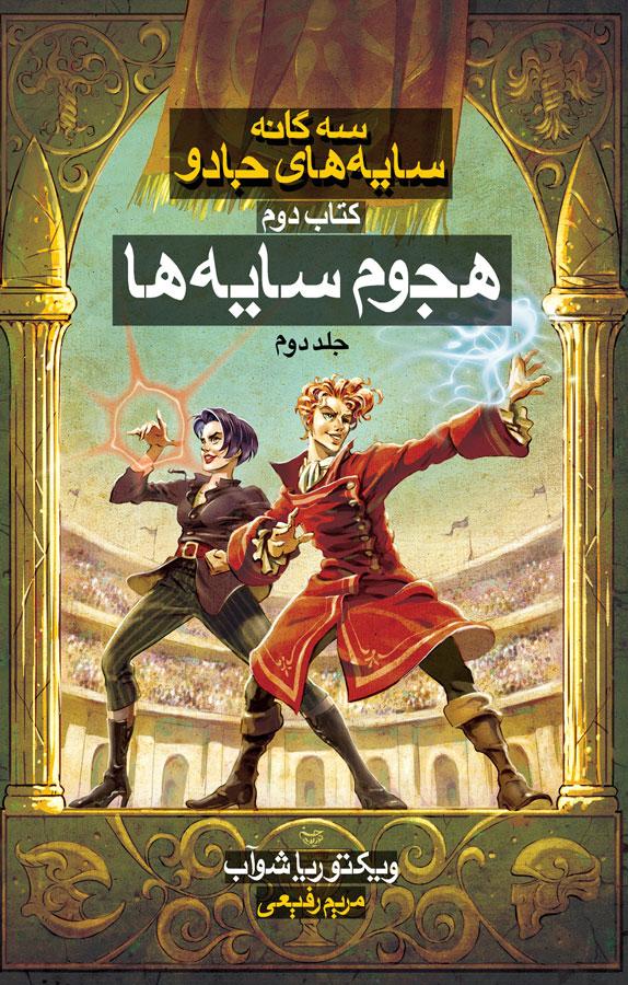 کتاب سایههای جادو
