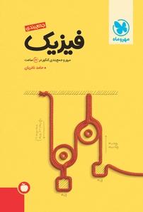 کتاب جمعبندی فیزیک
