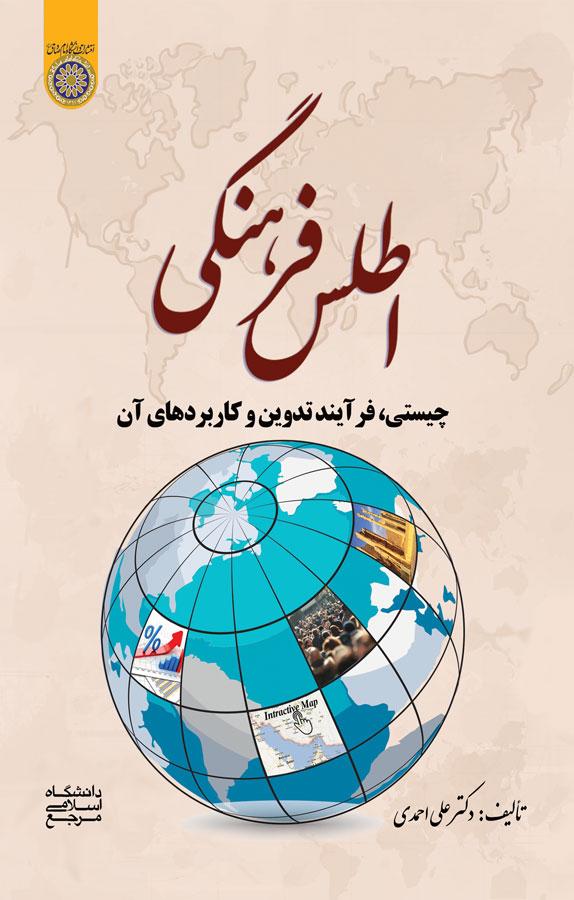 کتاب اطلس فرهنگی