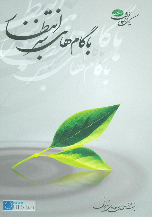 کتاب با گامهای سبز انتظار
