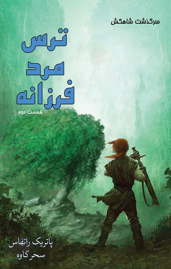 کتاب ترس مرد فرزانه - کتاب دوم قسمت دوم