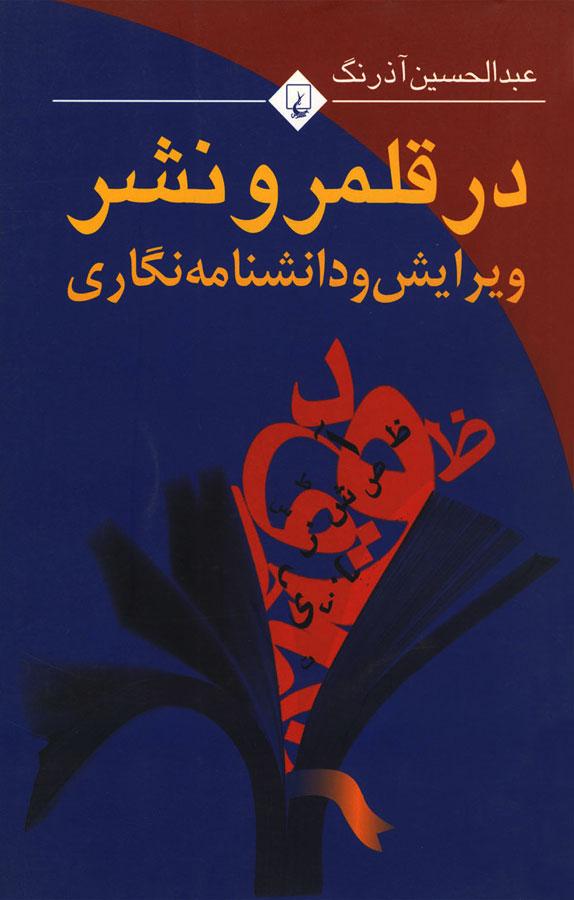 کتاب در قلمرو نشر، ویرایش و دانشنامهنگاری
