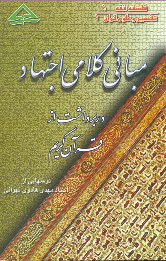 کتاب مبانی کلامی اجتهاد در برداشت از قرآن کریم