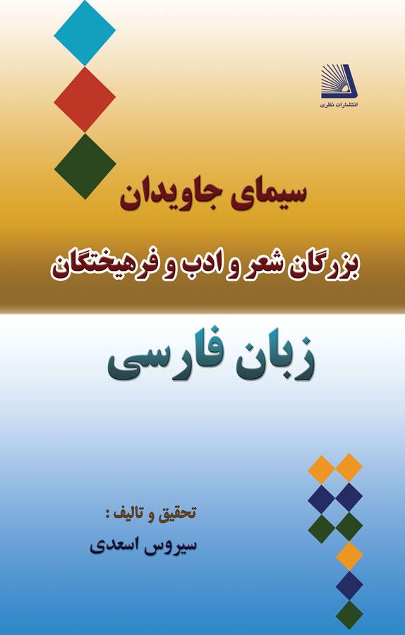 کتاب سیمای جاویدان بزرگان شعر و ادب و فرهیختگان زبان فارسی