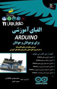 کتاب الفبای Arduino برای نوجوان و جوانان (نسخه PDF)