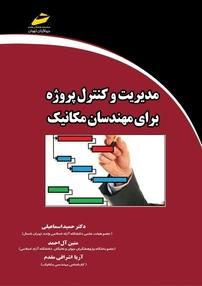 کتاب مدیریت و کنترل پروژه برای مهندسان مکانیک