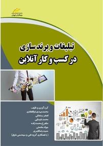 کتاب تبلیغات و برندسازی در کسب وکار آنلاین
