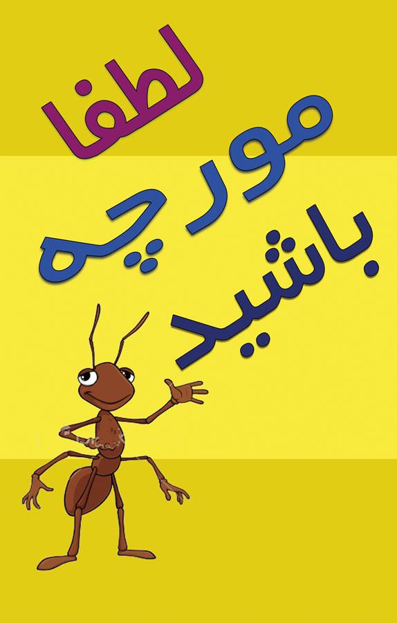 کتاب لطفا مورچه باشید!