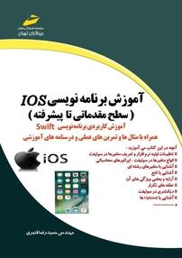 کتاب آموزش برنامهنویسی IOS