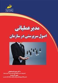 کتاب مدیر عملیاتی