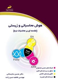 کتاب هوش محاسباتی و زیستی