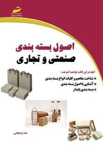 کتاب اصول بستهبندی صنعتی و تجاری