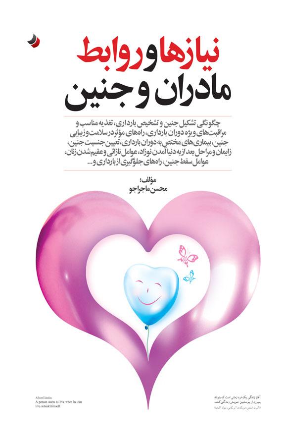 کتاب نیازها و روابط مادران و جنین